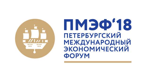 ПМЭФ-2018 разрушает миф об изоляции России: итоги впечатляют