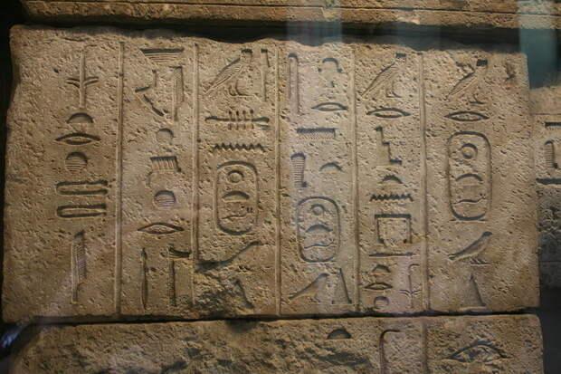 Древний иероглиф «пирамида» тоже имеет вытянутую форму