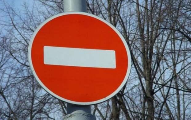 Внимание! В Севастополе ограничат движение транспорта
