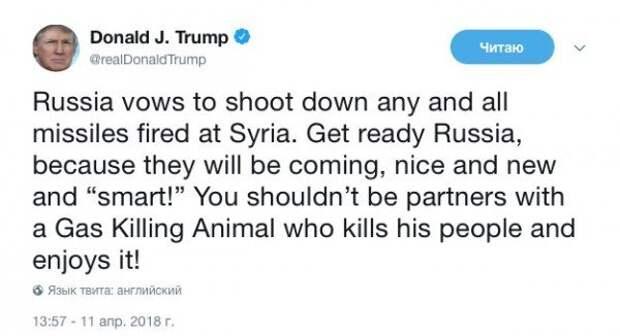 Предложение Трампа