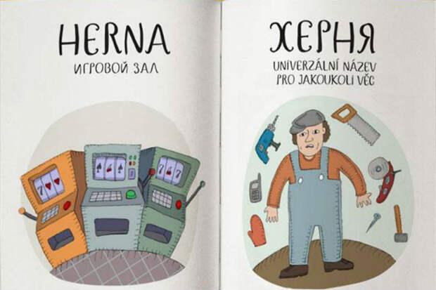 Не «херня», а «игровой зал»: веселый чешско-русский словарь в картинках