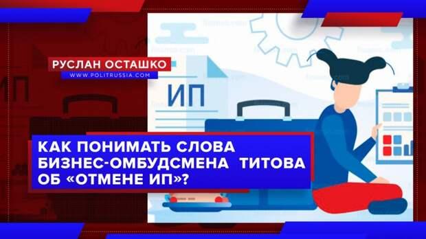 Как понимать слова бизнес-омбудсмена Титова об «отмене ИП»?