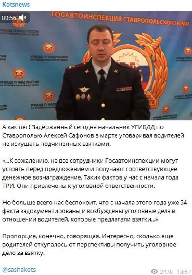 """""""А как пел!"""": Задержанный в Ставрополье глава УГИБДД в марте сетовал на коррупцию"""