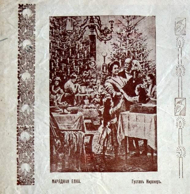 О том, как покупали и наряжали ёлку в начале ХХ века