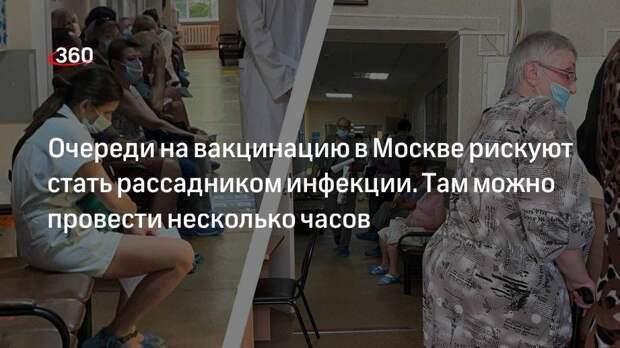 Очереди на вакцинацию в Москве рискуют стать рассадником инфекции. Там можно провести несколько часов