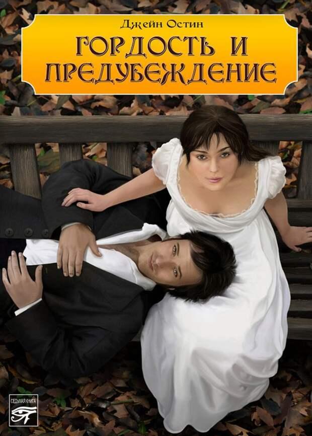 2. Джейн Остен «Гордость и предубеждение»  книги, ночь, чтение
