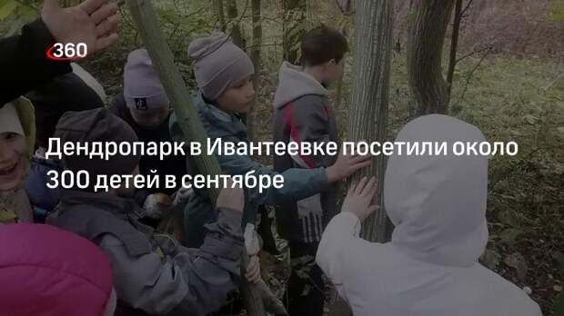 Дендропарк в Ивантеевке посетили около 300 детей в сентябре