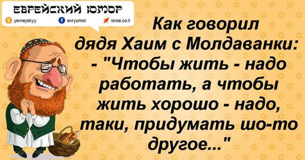 Настоящий еврейский юмор с ноткой сарказма