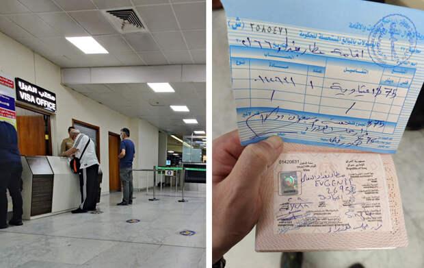 Отпуск в Ираке. Часть первая
