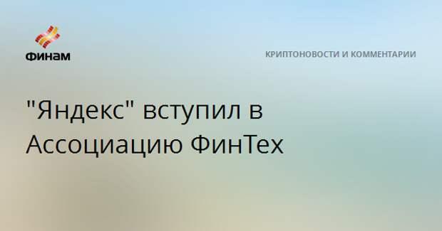 """""""Яндекс""""вступил в Ассоциацию ФинТех"""