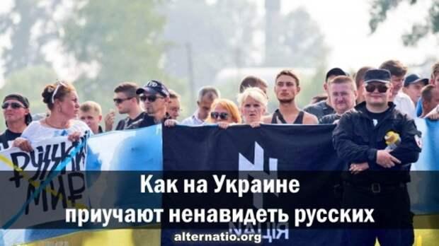 Как на Украине приучают ненавидеть русских
