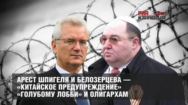 Арест Шпигеля и Белозерцева — «китайское предупреждение» «голубому лобби» и олигархам