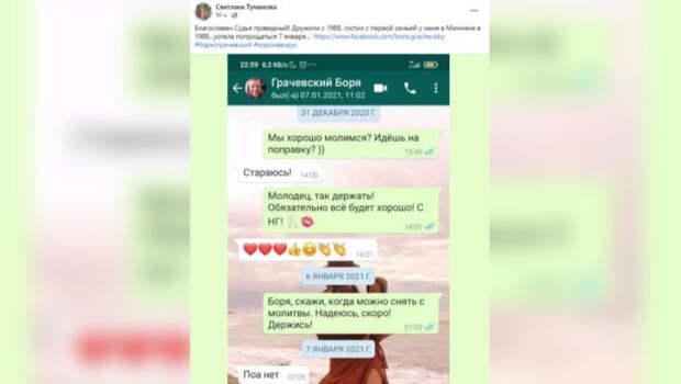 Подруга Бориса Грачевского опубликовала последнюю переписку с ним