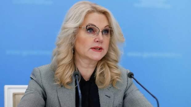 Голикова оценила ситуацию с коронавирусом в России