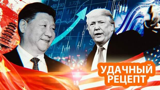 Китай накажет США по российскому примеру