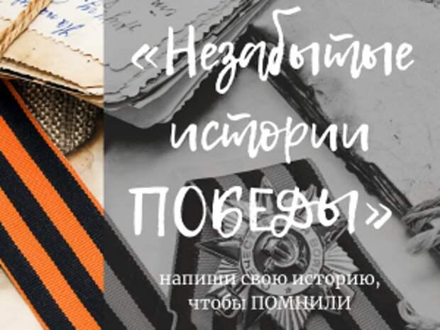 За месяц до Дня Победы в Москве стартовала виртуальная выставка о героях Великой Отечественной войны