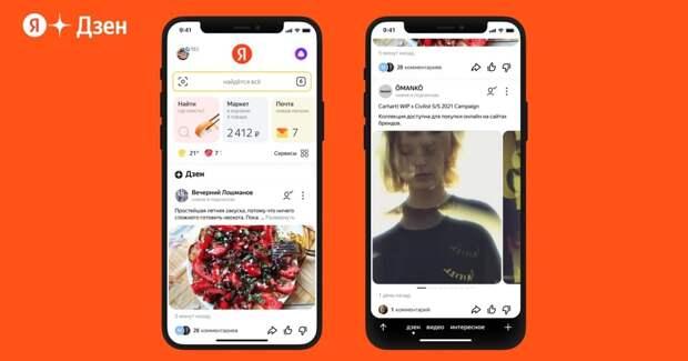 «Яндекс.Дзен» обновил формат постов