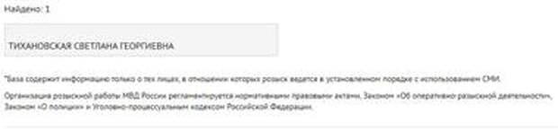 Тихановская объявлена в розыск в России