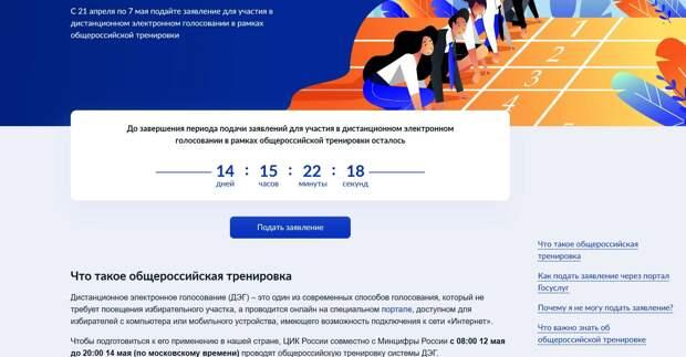 Приангарье принимает участие в тестировании электронного голосования