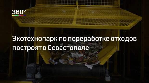 Экотехнопарк по переработке отходов построят в Севастополе