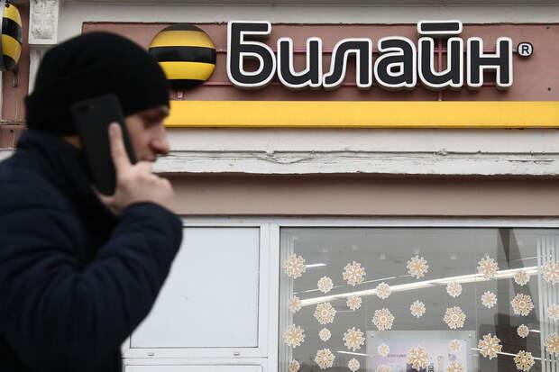 «Билайн» обвинили всписании денег за несуществующие звонки в роуминге