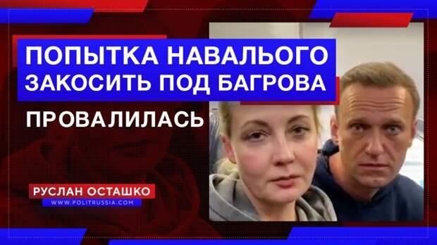 Попытка Навального «закосить» под Данилу Багрова – провалилась