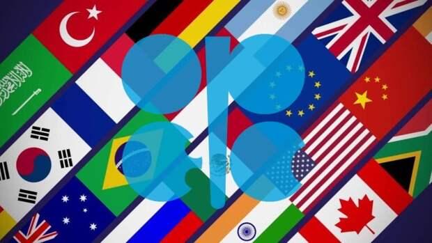 Тема недели: ОПЕК+ G20 = 10+5
