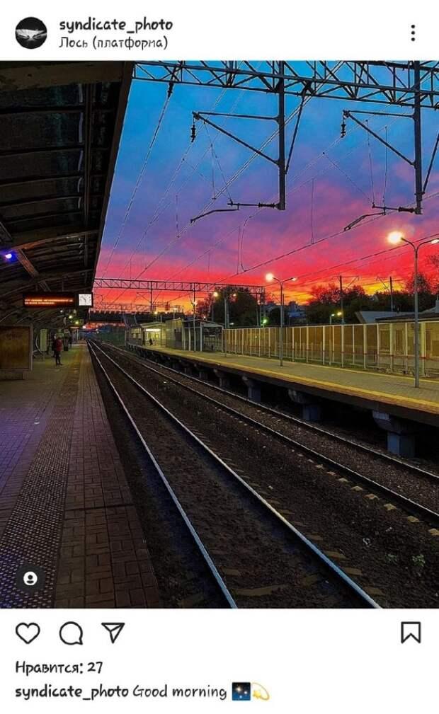 Фото дня: сентябрьский рассвет на платформе «Лось»