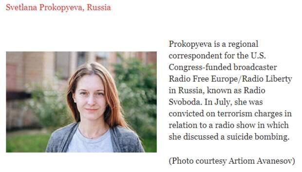 Обвиняемая в оправдании терроризма Прокопьева получит премию от фонда США