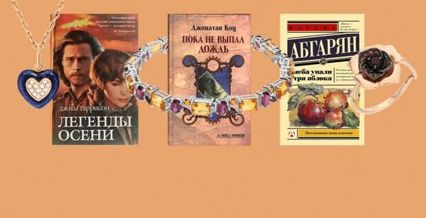 Книги и украшения с осенним настроением