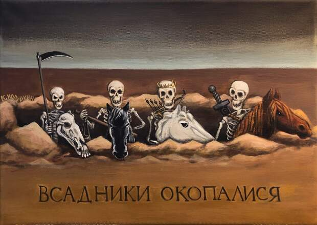 Русская хтонь: 5 художников, картины которых одновременно веселят и нагоняют панику