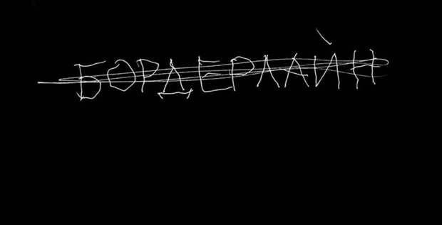 Новый альбом Земфиры «Бордерлайн»: станут ли расстройства личности новым трендом?