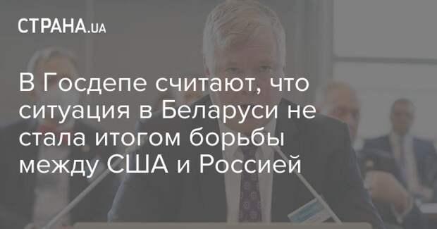 В Госдепе считают, что ситуация в Беларуси не стала итогом борьбы между США и Россией
