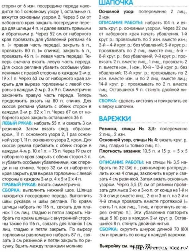 4121583_konvert3 (500x662, 337Kb)