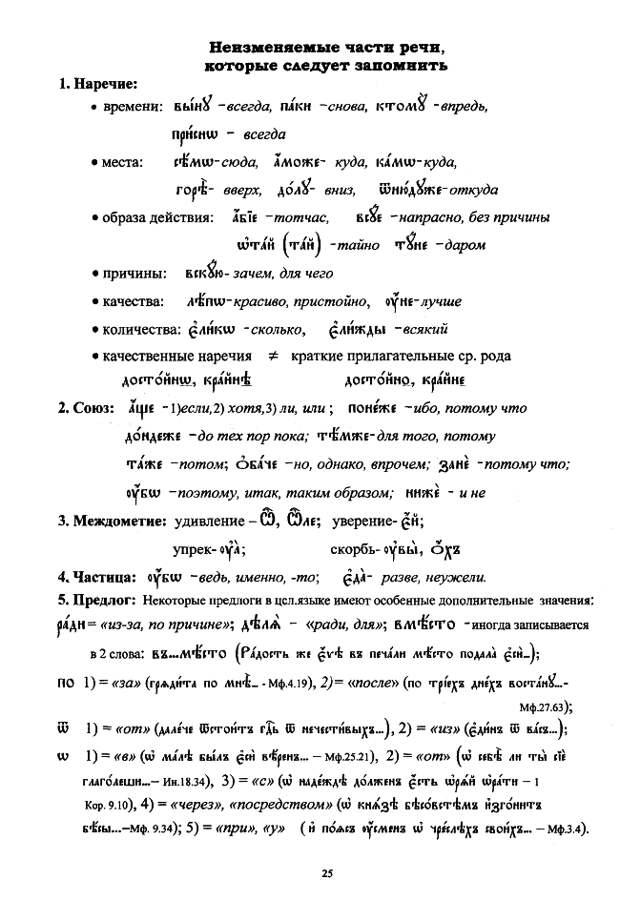 церковнославянский в таблицах_25