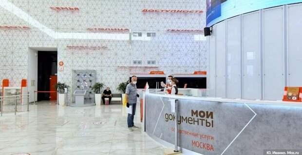 Собянин расширил перечень услуг в центрах «Мои документы». Фото: Ю.Иванко, mos.ru