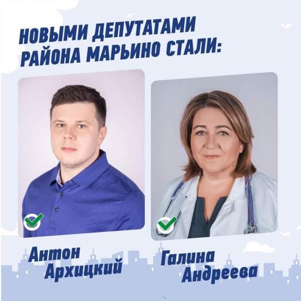 Новые депутаты в районе Марьино