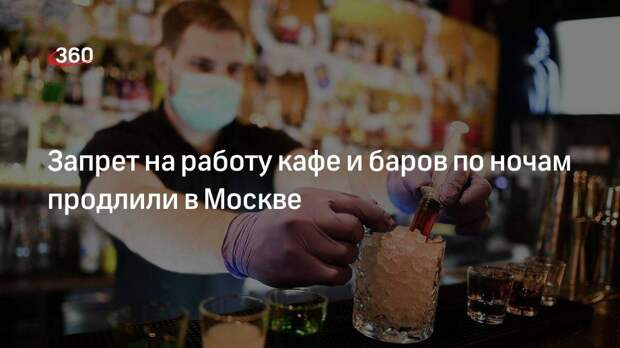 Запрет на работу кафе и баров по ночам продлили в Москве