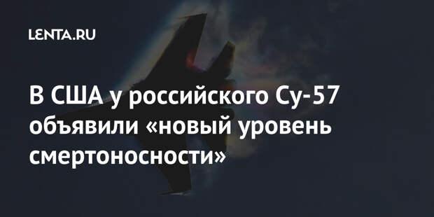 В США у российского Су-57 объявили «новый уровень смертоносности»