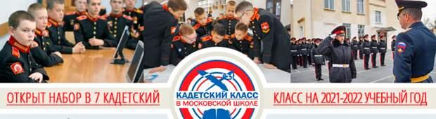 Школа №1900 открыла набор в кадетский класс