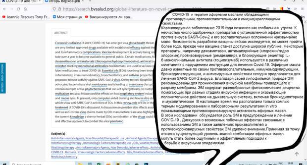 """Эфирные масла против короновируса Covid-19. Более эффективный подход чем все существующие """"препараты""""."""