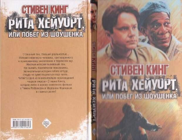 5. Стивен Кинг «Рита Хейуорт, или Побег из Шоушенка»  книги, ночь, чтение