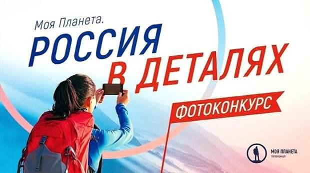 Стартовал приём заявок на фотоконкурс «Моя Планета. Россия в деталях»