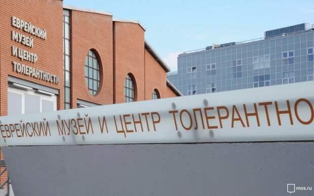 Еврейский музей/Фото: mos.ru