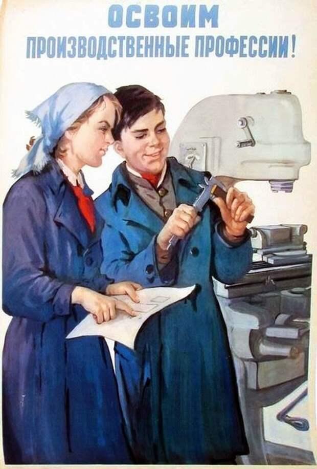 Советские плакаты 40-60-х годов, которые помогали школьникам выбрать профессию (9 фото)