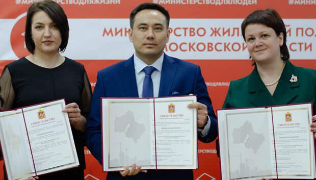 Еще 33 подмосковных врача получили сертификаты на соципотеку