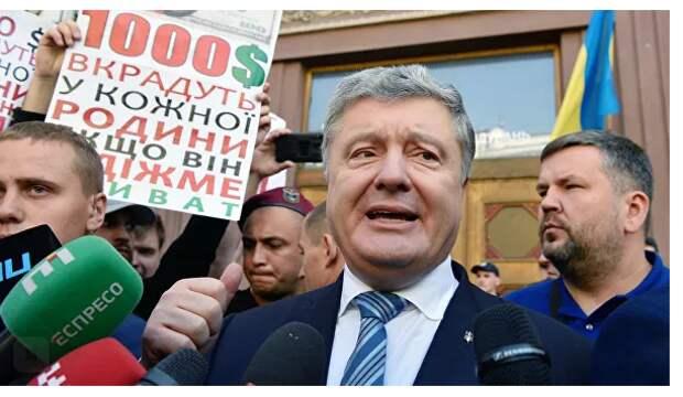 На Украине отказались закрывать уголовное дело против Порошенко