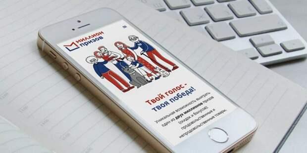 К столичной программе «Миллион призов» присоединились 60 компаний. Фото: mos.ru