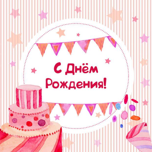 Розовая открытка с днем рождения