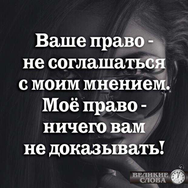 Есть только 2 мнения: моё и неправильное!)